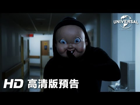 死亡無限2次LOOP (Happy Death Day 2U)電影預告
