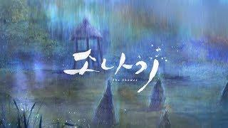 한국 애니메이션 소나기 (2017) 예고편 |  The Shower Trailer Korean Animation
