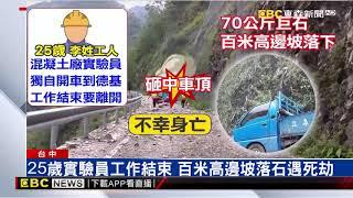 中橫便道工程車遭巨石砸中 工人受困慘死