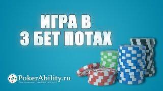 Покер обучение | Игра в 3 бет потах