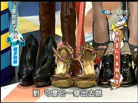11/29康熙來了 誰是美鞋女王《上》