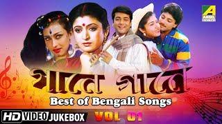 Best of Bengali Songs | Gaane Gaane Vol - 1 | Bengali Movie Songs Jukebox