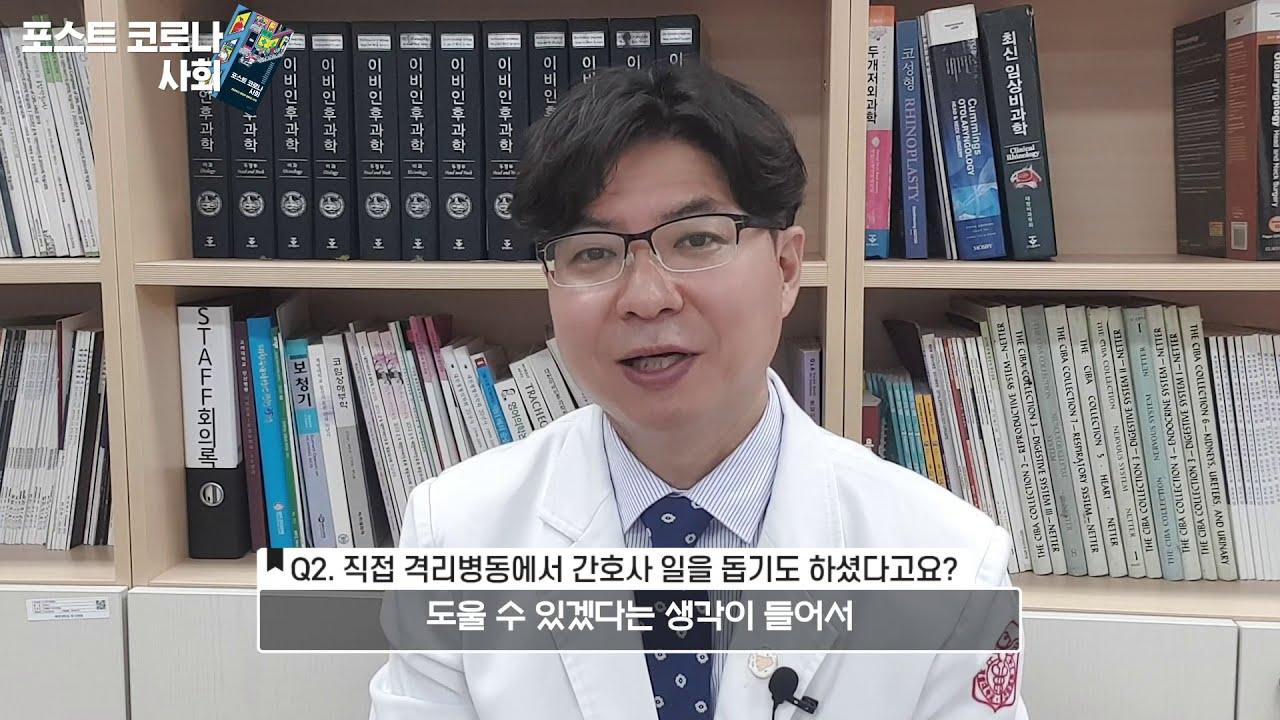 포스트 코로나 사회_'2020년, 대구의 기억' / 김동은 의사