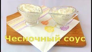 Соус чесночный с майонезом/Garlic sauce with mayonnaise