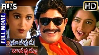 Manavudu Danavudu Telugu Full Movie HD | Krishna | Ramya Krishna | Soundarya | Mango Indian Films
