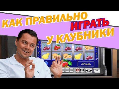 Как правильно играть в игровые автоматы Клубника! Дима Казино показывает
