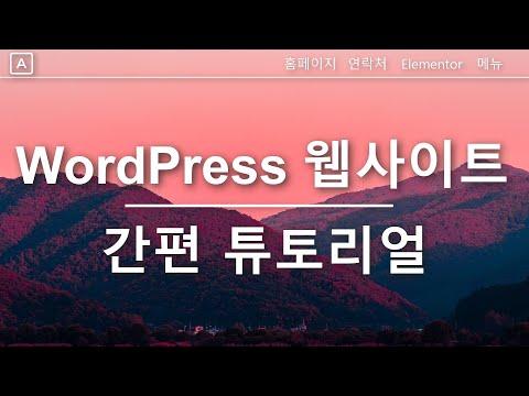 워드프레스 웹사이트 만들기 2020 | 23단계 쉬운 튜토리얼 | 초보자를 위한 워드프레스 강의