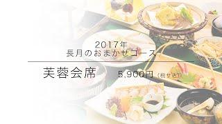 京都府綾部市にある完全予約制の会席料理店、料亭 ゆう月です。公式ホー...