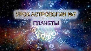 Урок астрологии  №7. Планеты. Добрые и злые, мужские и женские, дневные и ночные. Символизм планет