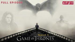 Game of Thrones   Season 5   Review   Full Video - தமிழ் விளக்கம்