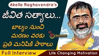 బాల్యం నుండి మరణం వరకు... || Akella Raghavendra's Life Changing Words || Telugu Motivational Video