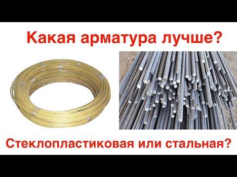 Стеклопластиковая арматура или стальная? Какую выбрать? Сравнение композитной и традиционной арматур