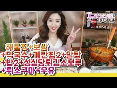 [디바TV-The디바 먹방]해물찜+보쌈+막국수+계란찜2+알탕+밥2+성심당튀김소보루+튀소구마+우유