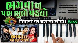 Ringtone Pream Ma Bhagwan Pan Bhulo Padiyo
