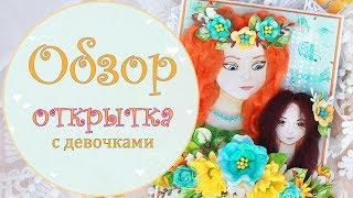 Обзор: открытка с девочками/ скрапбукинг/ открытка ручной работы
