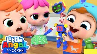 Учимся Осторожности С Игрушками Развивающая Песенка Для Детей Little Angel Русский