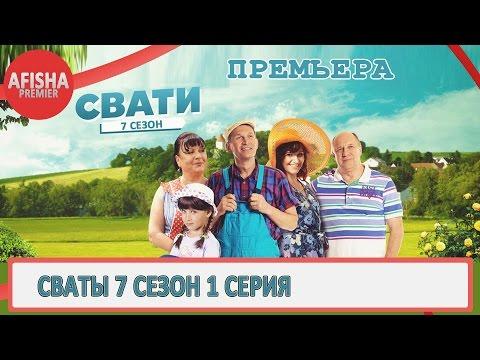Любовницы сезон 1,2,3,4 (2013) смотреть онлайн или скачать
