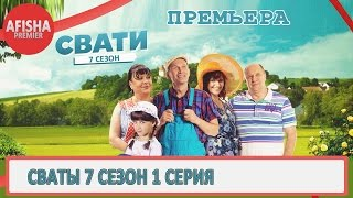 Сваты 7 сезон 1 серия анонс (дата выхода)