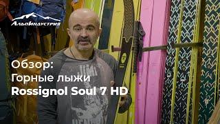 Обзор горных лыж Rossignol Soul 7 HD