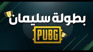 مع سليمان .. بث مباشر  PUBG بطولة