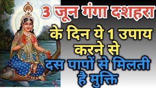 3 जून गंगा दशहरा पर ये 1 उपाय करने से दस पापों से मिलेगी मुक्ति, होगी हर मनोकामना पूरी।