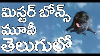 Mr Bones (2001) Telugu Dubbed Movie Funny Clip