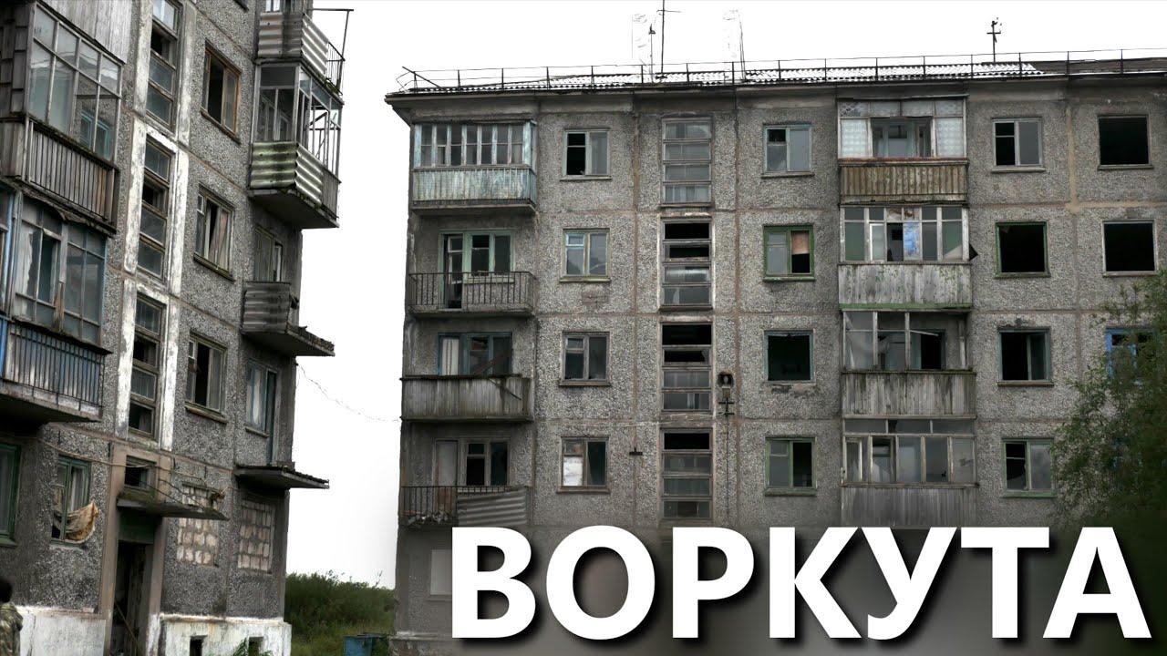 Моя поездка в Воркуту - Часть 1 - Посёлок Рудник и знакомство с городом
