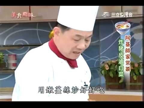 阿基師食譜教你做炸豬皮滷白菜食譜