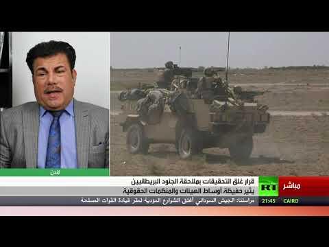 بريطانيا تغلق التحقيقات  بجرائم جنودها في العراق - تعليق ناجي الغزي