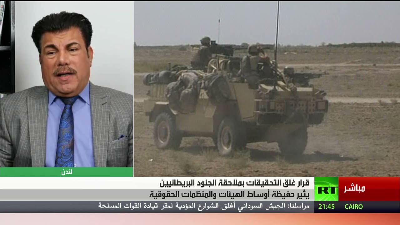 بريطانيا تغلق التحقيقات  بجرائم جنودها في العراق - تعليق ناجي الغزي  - نشر قبل 5 ساعة
