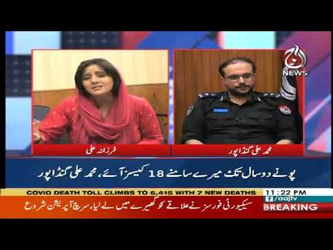Bureau Report | 19 September 2020 | Aaj News | AT1I