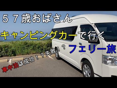 【車中泊】57歳おばさんがキャンピングカーでフェリー旅【ハイエースキャンピングカー】