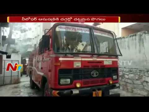 Fire Accident in Printing Press near Niloufer Hospital || Hyderabad || NTV
