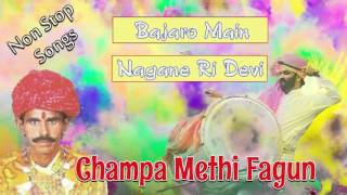 Champa Methi Fagun | Rajasthani Holi Songs | Full Audio | Nonstop | Marwadi Fagan Song 2016