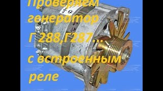 проверка генератора Г 288(г287) КАМАЗ,УРАЛ,КРАЗ с встроенным реле-регулятором