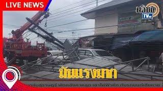 พายุฝนกระหน่ำ พุนพิน ครึ่งชม. พัดหลังคาปลิวเกี่ยวเสาไฟล้มทับรถยนต์พัง