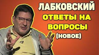 Михаил Лабковский (новое) - Ответы на вопросы