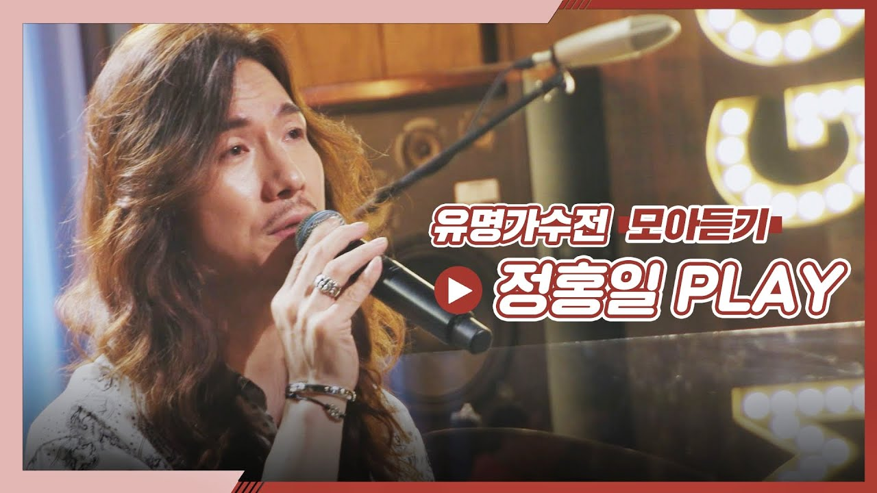 [유명가수전▶모아듣기] 다시 만날 그날을 기다리며..🙏 정홍일의 모아 듣기Ⅱ♪ 유명가수전(famous singers) | JTBC 210622 방송