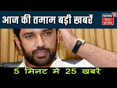 Bihar की खबरें तेज रफ्तार में | 5 Min 25 Khabrein | 25 April 2019