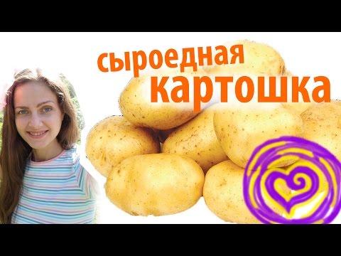 Сыроедение. Картошка - как употреблять