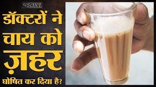 जिस चाय को आप रोज़ पीते हैं, जानकार उसके बारे में क्या कहते हैं! l The Lallantop