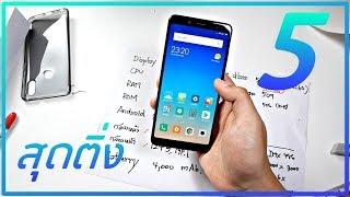 พรีวิว Redmi Note 5 นี่หรือคือมือถือเทพไม่เกิน 7,000 ความรู้สึก