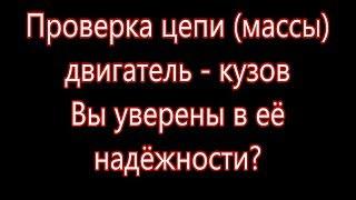 Масса Двигатель - Кузов
