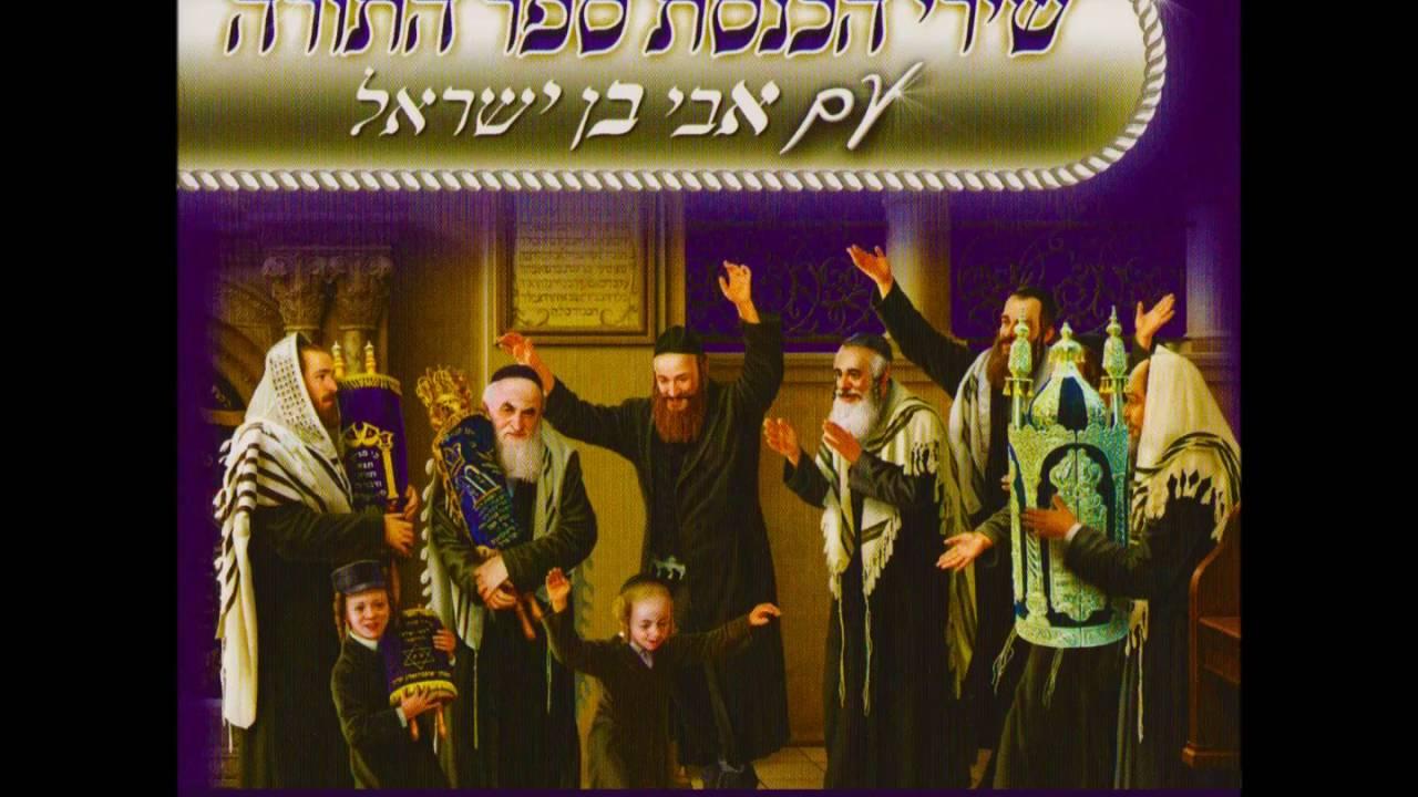 אבי בן ישראל - שירי הכנסת ספר תורה מזמור לדוד