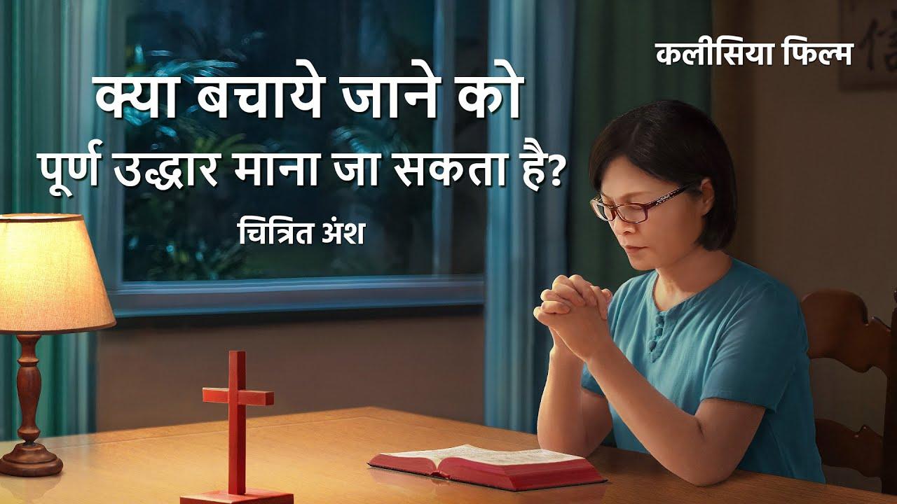 """Hindi Christian Movie """"जागृति"""" अंश : क्या बचाये जाने को पूर्ण उद्धार माना जा सकता है?"""