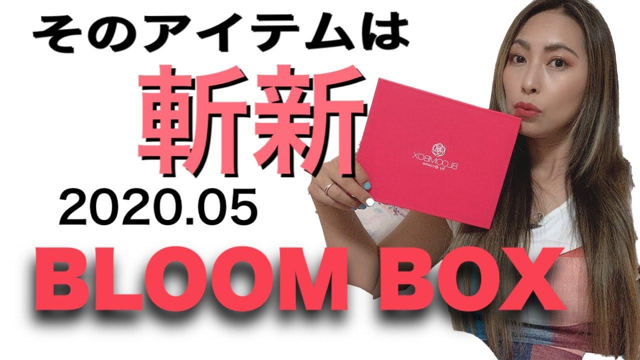BLOOM BOX開封。過去1遅くね?【2020.05】