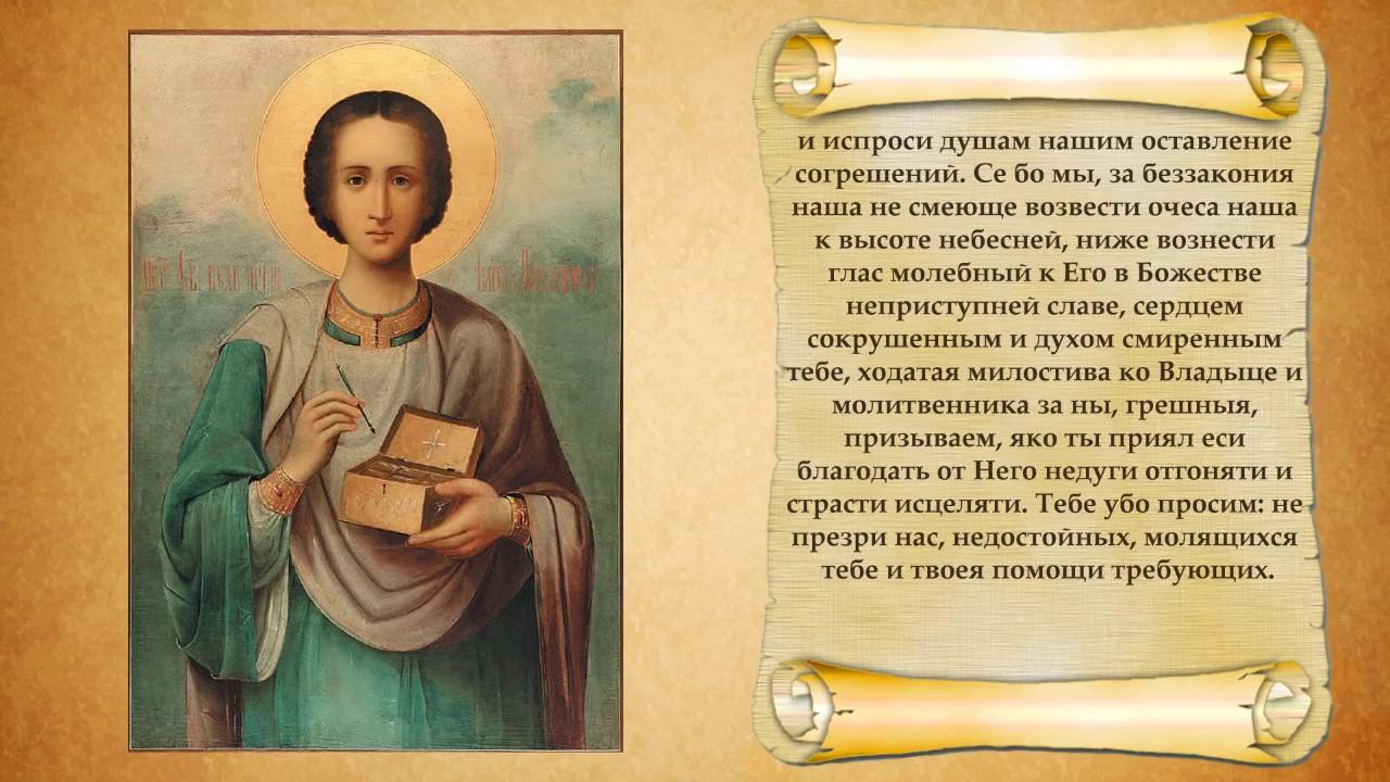 молитва пантелеймону картинка дома