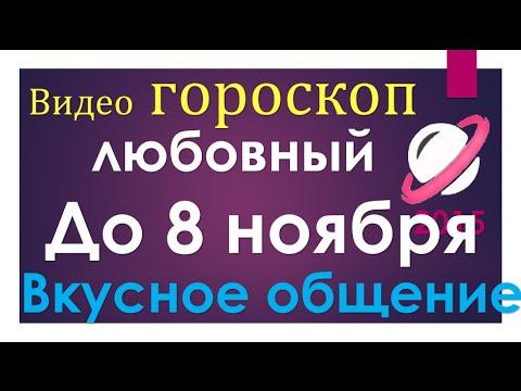 гороскоп на ноябрь для рыб 2012