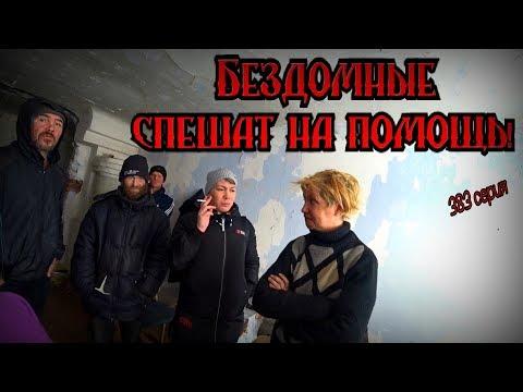 БЕЗДОМНЫЕ СПЕШАТ НА ПОМОЩЬ СВЕТЕ / 383 серия (18+)