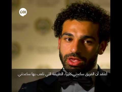محمد صلاح يكشف سر تألقه بالموسم الإستثنائي  - نشر قبل 4 ساعة